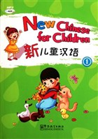 New Chinese for Children 1